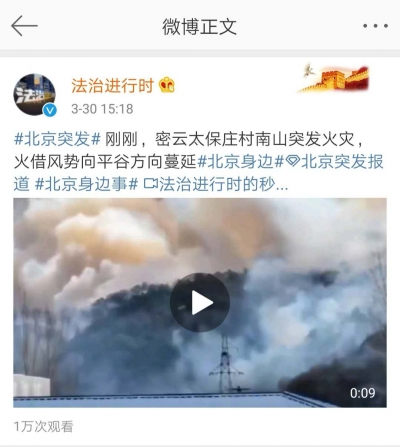 北京密云突发森林火灾 目测火场面积约350亩