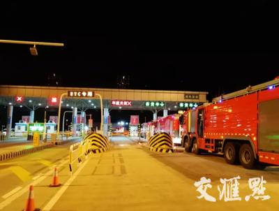 """江苏高速""""一路三方""""联合值班室积极部署,全力保障""""3·21""""爆炸事故救援通道畅通"""