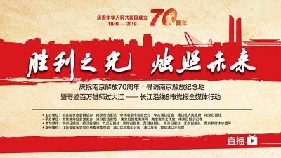 直播 | 寻迹百万雄师过大江——长江沿线8市党报全媒体行动