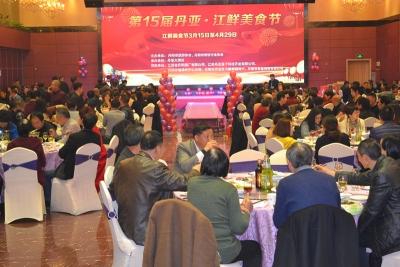 第十五届丹亚江鲜美食节开幕