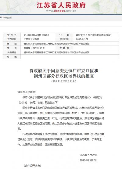 这份文件定了!省政府同意变更镇江市京口区和润州区部分行政区域界线