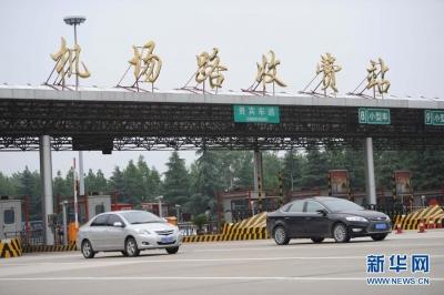 交通厅厅长回应两会热点:江苏最快11月取消全部高速省界收费站