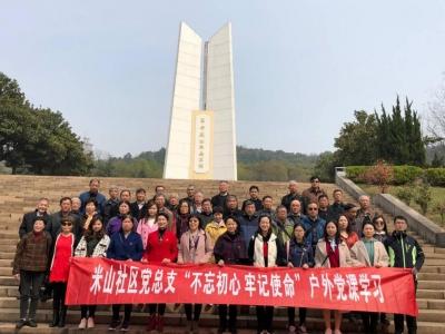 渡江战役胜利70周年 米山社区开展党员户外党课学习