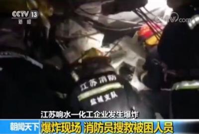 响水事故发生后,习近平总书记作出重要批示