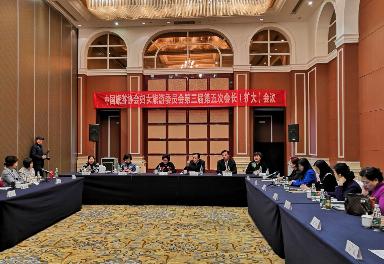 中国旅游协会妇女旅游委员会会长会议在镇召开