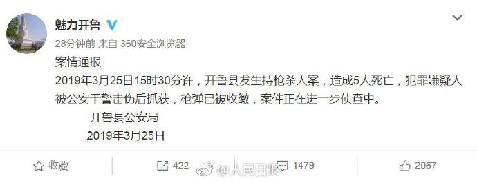 内蒙古开鲁县今天下午发生持枪杀人案致5人死亡 嫌犯已被抓获