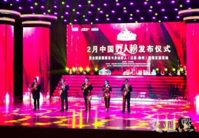 """2月""""中国好人榜""""在徐州发布 这9名江苏人上榜"""