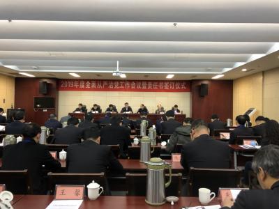 镇江市政务服务办落实全面从严治党会议召开