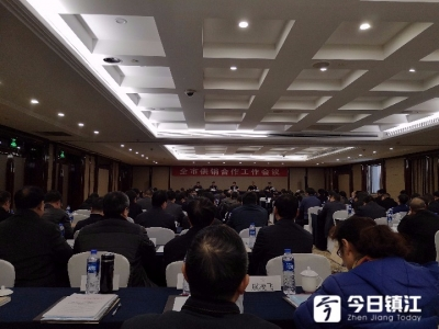 镇江供销合作工作会议强调  建设新供销 再创新辉煌