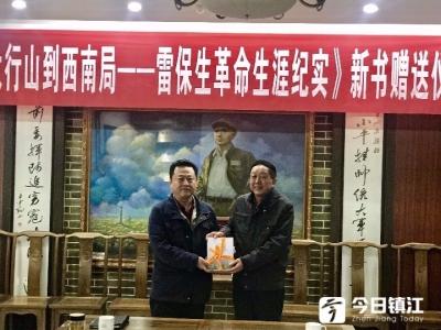 原刘伯承、邓小平警卫员赠书丹阳总前委旧址纪念馆