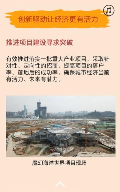 奋勇前进 镇江能行  润州:深耕城市经济 创新社会治理 努力开创高质量发展新局面