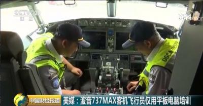 """这是要""""罢工""""吗?美国一波音737 MAX型号飞机迫降 机上无乘客"""