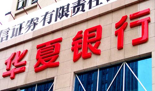 华夏银行句容支行正式开业