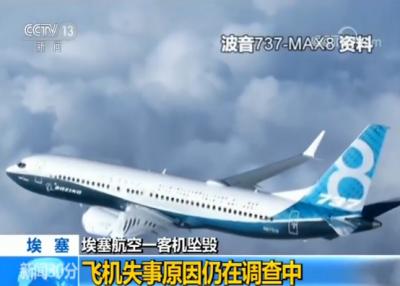 埃塞航空一客机坠毁致157人遇难 埃塞俄比亚宣布3月11日为全国哀悼日