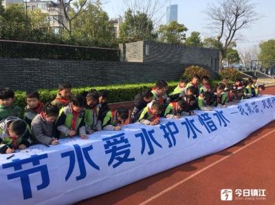 """镇江去年用水总量控制在26亿立方米内 """"世界水日·中国水周""""大型宣传活动举行"""