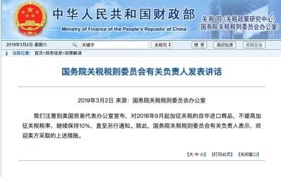 国务院关税税则委员会有关负责人发表讲话