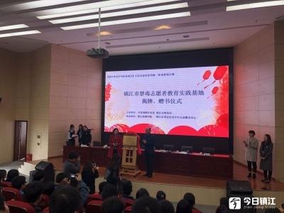 镇江市禁毒志愿者教育实践基地揭牌