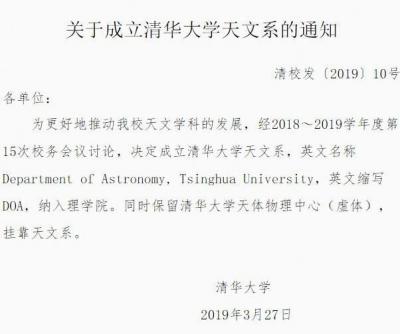 清华大学成立天文系纳入理学院 暂无明确招生信息