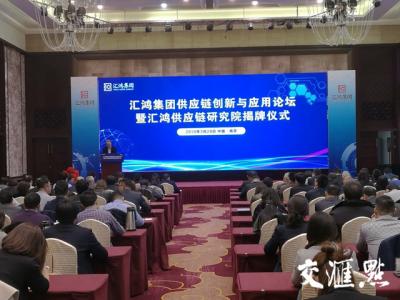 江苏首家企业供应链研究院成立,供应链协会呼之欲出