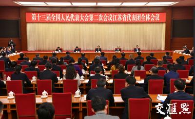 江苏代表团举行首次全体会议 推选娄勤俭为团长吴政隆等为副团长