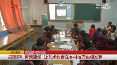 """【新时代 新作为 新篇章】开课啦!""""智慧课堂""""让艺术教育在乡村校园生根发芽"""