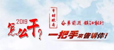 """奋勇前进 镇江能行 市财政局:""""四个聚焦""""为推动我市高质量发展提供坚强财政支撑"""
