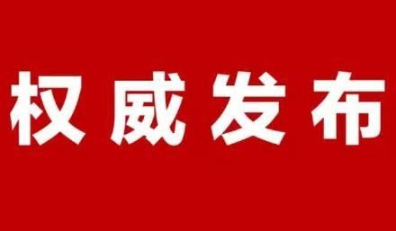领导干部任职前公示,倪斌拟交流提拔任正厅职干部