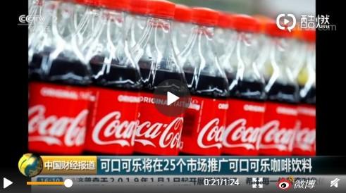 可口可乐公司即将推出可乐咖啡饮料 食物界混搭风可不是吹出来的