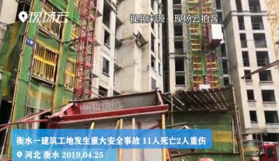 河北衡水一建筑工地升降机发生折断倾覆 11人死亡2人重伤