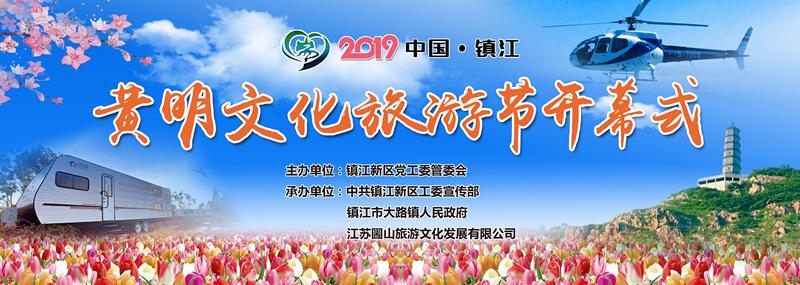 直播 | 2019中国镇江黄明文化旅游节开幕啦