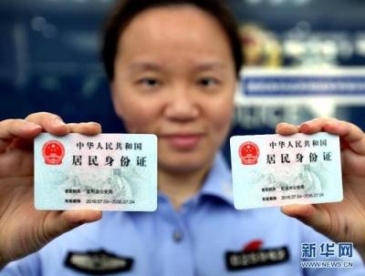 遗失身份证或成
