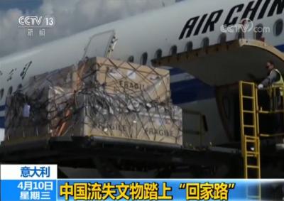 意大利返还中国文物抵京 外交部发言人:将举办专题展览