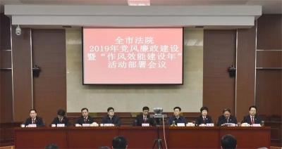 镇江全市法院狠抓党风廉政建设和作风效能建设