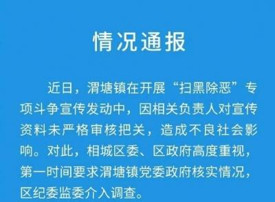 苏州相城区回应扫黑除恶宣传册污名化医生:4人被免职