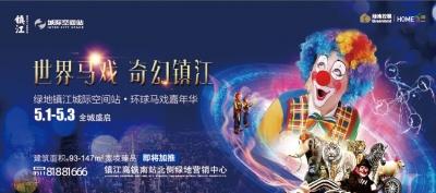 镇江城际空间站全新样板发布 繁华之上革新城市人居!
