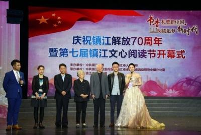 我市举行庆祝镇江解放70周年活动暨市第七届文心阅读节开幕式