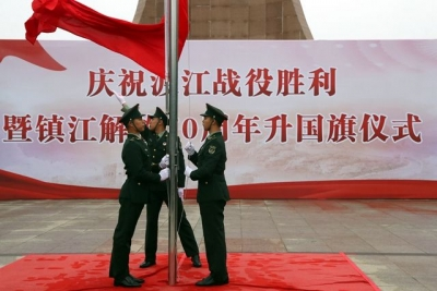 镇江举行升国旗仪式 庆祝渡江战役胜利暨镇江解放70周年