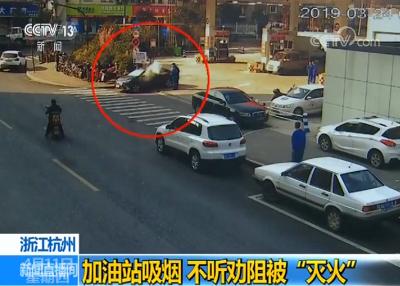 """浙江一男子加油站吸烟不听劝阻被""""灭火""""并拘留三天"""