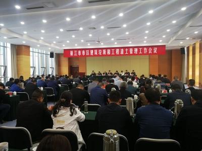 镇江召开建筑垃圾和工程渣土管理工作会