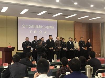 """视频 镇江律协""""两公""""律师工作委员会成立 百余名公职律师集体宣誓"""