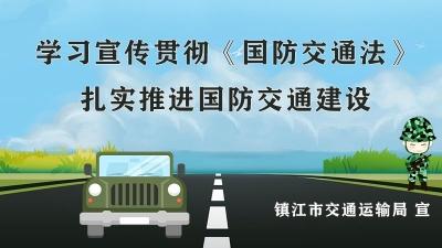 學習宣傳貫徹《國防交通法》