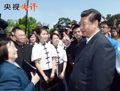 【央视快评】发扬五四精神 为实现中国梦不懈奋斗