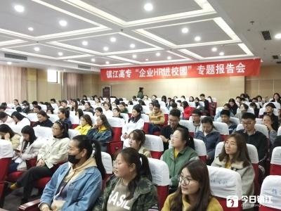 企业高管走进镇江高专为学生求职支招