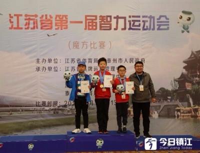 魔方小选手佴梓谦赢得首金 镇江代表队获1金2银2铜
