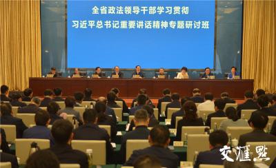 江苏举办政法领导干部专题研讨班 全面提升新时代江苏政法工作能力水平