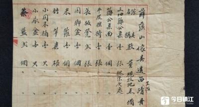 揭示镇江解放初一段旧话 1949年家具老清单现身镇江