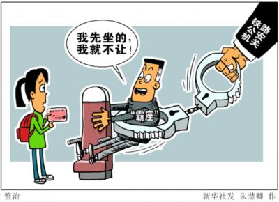 广州乘车霸座、考试作弊将被纳入失信信息管理