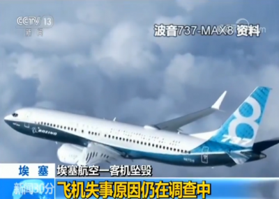"""波音推迟提交737 MAX系列客机安全""""补丁"""""""