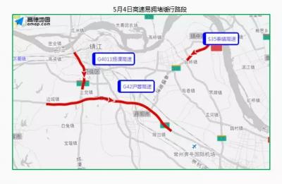"""镇江交警发布""""五一""""出行提示 预计5月4日16点至22点为返程拥堵高峰"""