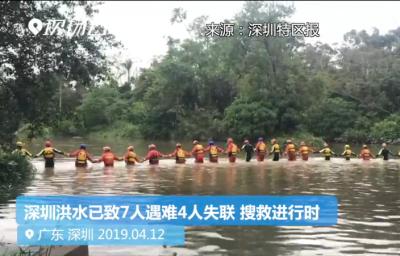 深圳强降雨死亡人数升至9人 尚有2人失联
